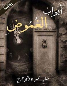 رواية أبواب الغموض - محمود الجوهرى