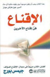 كتاب الإقناع - جيمس بورج