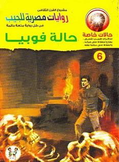 سلسلة حالات خاصة (حاله فوبيا) - محمد رضا عبد الله