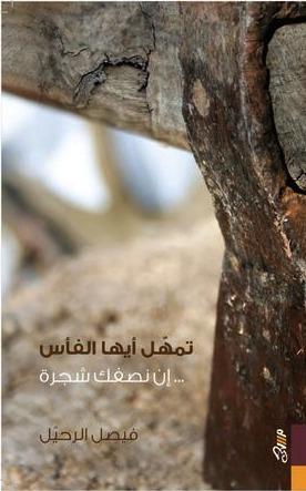 كتاب تمهل أيها الفأس إن نصفك شجرة - فيصل الرحيل