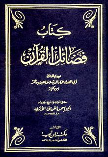 كتاب فضائل القرآن الامام - الحافظ ابن كثير
