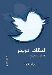 كتاب لحظات تويتر - ياسر ثابت