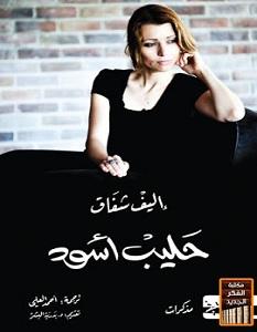 رواية حليب أسود – أليف شافاق