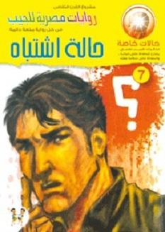 سلسلة حالات خاصة (حاله اشتباه) - محمد رضا عبد الله