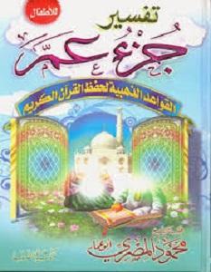 كتاب تفسير جزء عم للأطفال - محمود المصرى