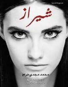 تحميل رواية شيراز – محمد مجدى فراج