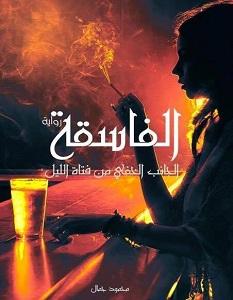 تحميل رواية الفاسقة pdf – محمود جمال