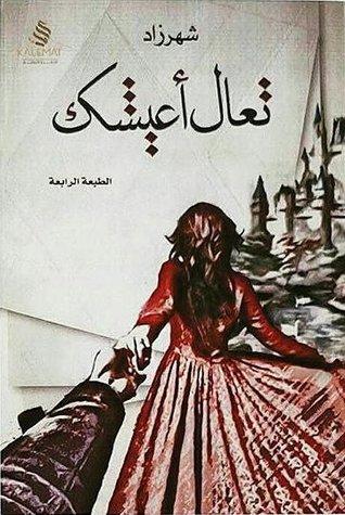 كتاب تعالى أعيشك - شهر زاد