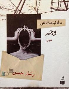 تحميل كتاب مرآة تبحث عن وجه pdf – رشاد حسن