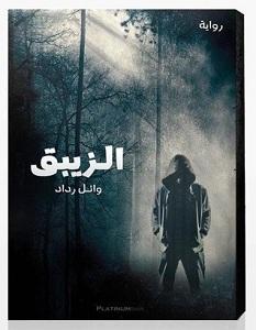 تحميل رواية الزيبق – وائل رداد