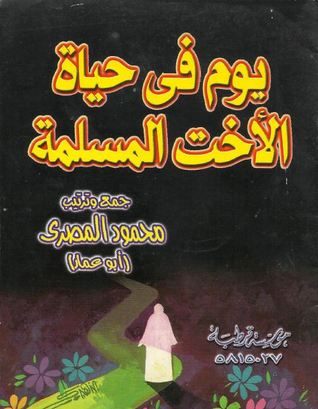 يوم فى حياة الأخت المسلمة - محمود المصرى
