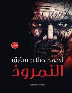 رواية النمروذ – أحمد صلاح سابق