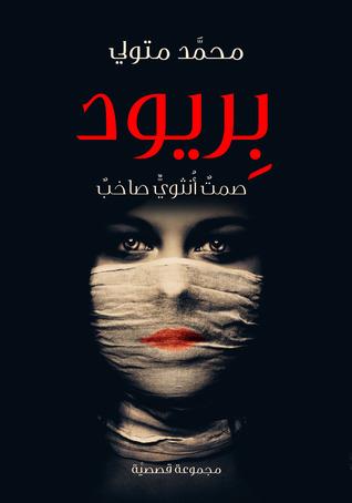 رواية بريود - محمد متولى