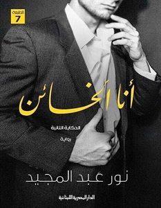 تحميل رواية أنا الخائن – نور عبد المجيد