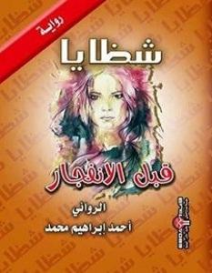 تحميل رواية شظايا قبل الانفجار pdf – أحمد إبراهيم
