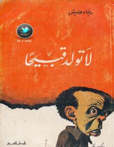 تحميل رواية لا تولد قبيحا pdf – رجاء عليش