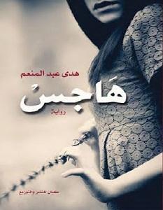 رواية هاجس – هدى عبد المنعم
