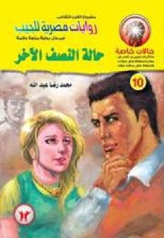 سلسلة حالات خاصة (حاله النصف الآخر) - محمد رضا عبد الله