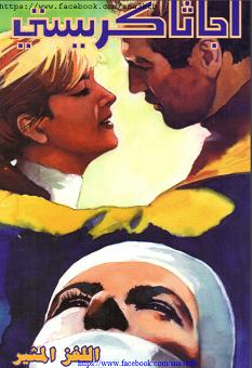 رواية اللغز المثير - أجاثا كريستى