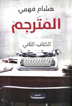 رواية المترجم ج2 - هشام فتحى