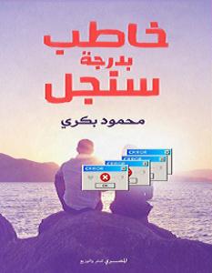 تحميل كتاب خاطب بدرجة سينجل pdf – محمود بكرى