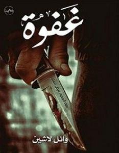 تحميل رواية غفوة – وائل لاشين