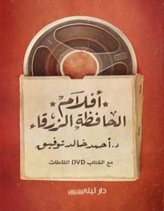 تحميل كتاب أفلام الحافظة الزرقاء – أحمد خالد توفيق