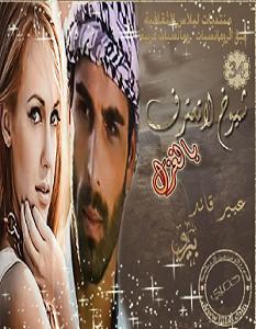 تحميل رواية شيوخ لا تعترف بالغزل pdf – عبير محمد قائد