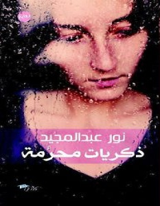 تحميل رواية ذكريات محرمة – نور عبد المجيد