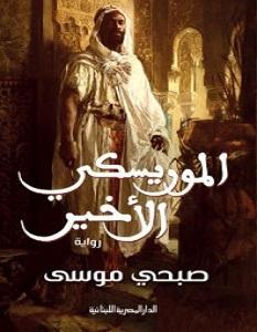 تحميل رواية الموريسكي الأخير pdf – صبحي موسى