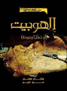كتاب الهوبيت pdf