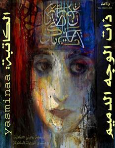 تحميل رواية ذات الوجه الدميم – ياسمينا