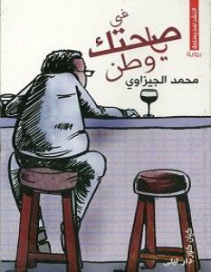 تحميل رواية فى صحتك يا وطن pdf – محمد الجيزاوى