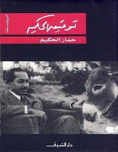 رواية حمار الحكيم - توفيق الحكيم