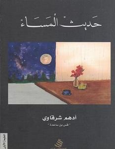 رواية حديث المساء - أدهم شرقاوى