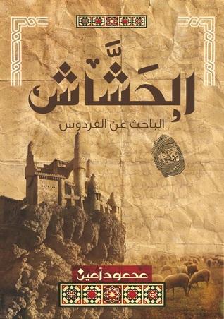 رواية الحشاش - محمود أمين