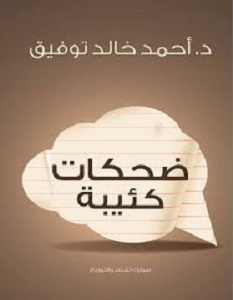 رواية ضحكات كئيبة - أحمد خالد توفيق