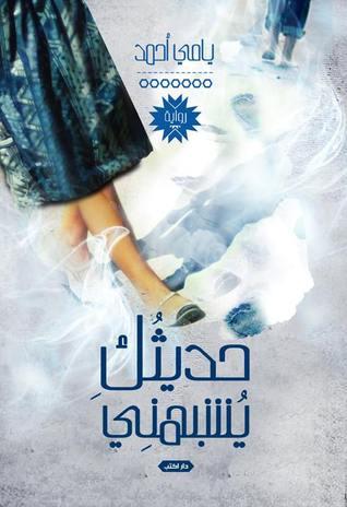 رواية حديثك يشبهنى - يامى أحمد
