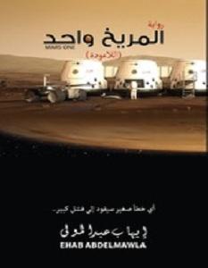 تحميل رواية المريخ واحد – إيهاب عبد المولى