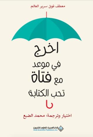 كتاب اخرج في موعد مع فتاة تحب الكتابة - محمد الضبع