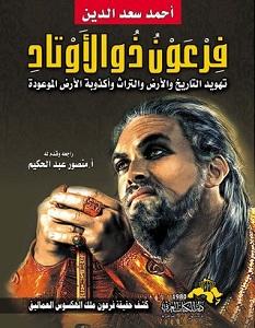 تنزيل كتاب فرعون ذي الأوتاد – أحمد سعد الدين