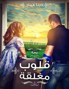تحميل رواية قلوب مغلقة – دينا عماد