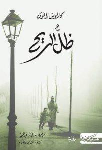 رواية ظل الريح - كارلوس زافون