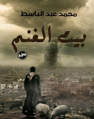 رواية بيت الغنم - محمد عبد الباسط