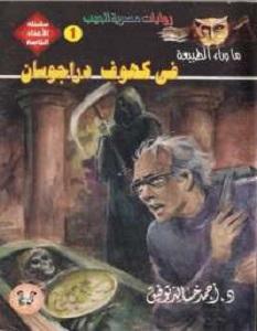 رواية فى كهوف دراجوسان - أحمد خالد توفيق