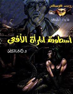 رواية اسطورة المرأة الأفعى - أحمد خالد توفيق