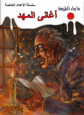رواية أغانى المهد - احمد خالد توفيق