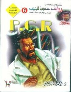 رواية P.C.R - أحمد خالد مصطفى