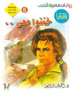 رواية خمنوا معى - أحمد خالد توفيق