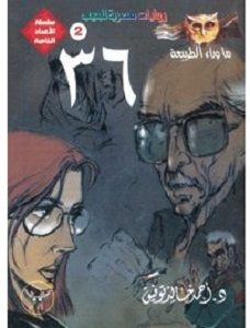رواية أسطورة 36 - أحمد خالد توفيق
